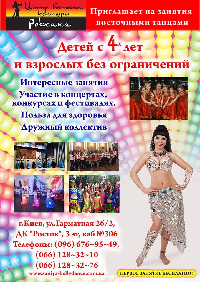 Восточные танцы в Киеве